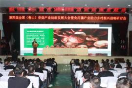 第四届全国(鲁山)香菇产业创新发展大会暨食用菌产业助力乡村振兴战略研讨会举行