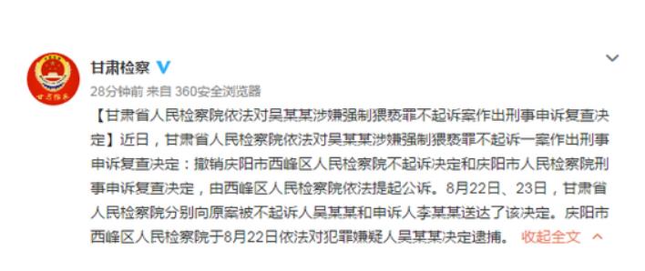 庆阳女生遭猥亵跳楼 最新进展:检方逮捕涉事老师